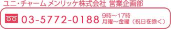 03-5772-0188