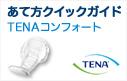 あて方クイックガイド TENAコンフォート